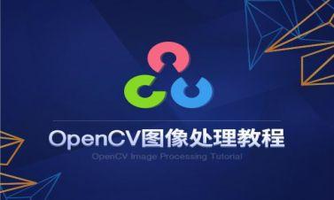 OpenCV圖像處理視頻課程