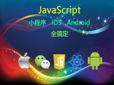 【李宁】JavaScript:小程序、iOS、Android全搞定视频课程