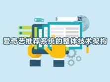 爱奇艺推荐系统的整体技术架构视频课程