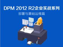 DPM 2012 R2企业实战系列视频课程-部署与基础运维篇