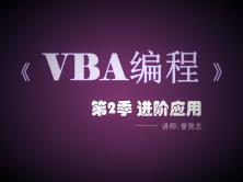 【曾贤志】VBA从入门到精通(进阶篇)