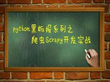 爬蟲Scrapy實戰開發視頻課程