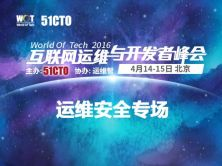 WOT2016互联网运维与开发者峰会:运维安全专场