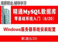 Windows服务器系统安装配置_MySQL数据库学习入门必备系列教程06