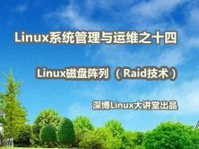 Linux磁盘阵列 (Raid技术)实战视频课程