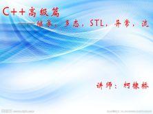 C++高级篇视频课程(继承,多态,STL,异常,流)