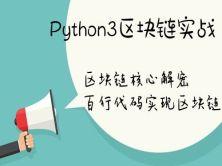 用Python3实现自己的区块链视频课程【百行代码实现区块链】