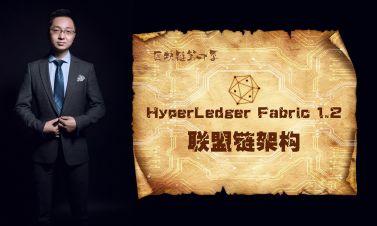 區塊鏈第四季︰HyperLedger Fabric 1.2 聯盟鏈架構