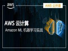 AWS云计算课程之Amazon ML机器学习实战课程