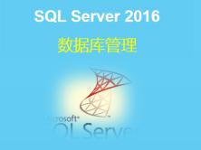 SQL Server 2016数据库管理(四)