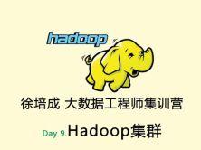 大数据培训班之Hadoop视频课程-day9(Hadoop集群)
