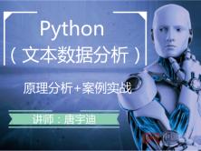 Python文本数据分析视频课程(原理+新闻分类项目实战)
