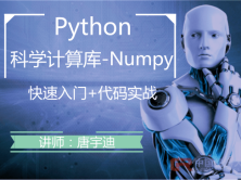 大数据 Python科学计算库-Numpy实战视频课程