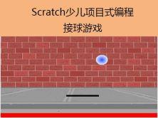Scratch兒童項目式編程--接球游戲設計與實現視頻教程