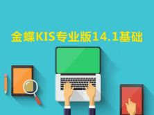 【卓致羽】金蝶KIS專業版14.1基礎視頻教程(已完結)