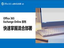 【視頻教程】Office 365  Exchange Online 系列之快速掌握混合部署