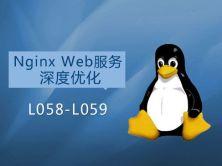 Nginx Web服務深度優化實戰視頻課程(老男孩全新運維進階系列L058-059)