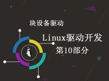 块设备驱动介绍-Linux驱动开发第10部分视频课程