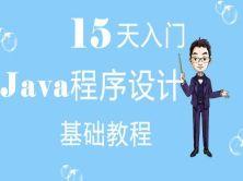 15天快速入门Java程序设计基础视频教程