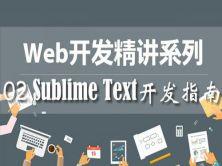 Web开发精讲课程 - 02 Sublime Text开发指南