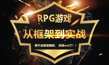 RPG游戲從框架到實戰視頻課程