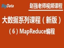 赵强老师:大数据系列视频课程(新版)(6)MapReduce