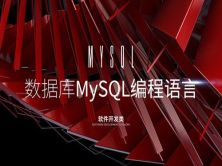MySQL数据库编程基础视频教程