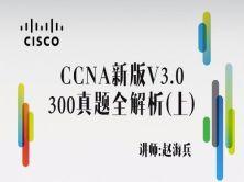 【赵海兵】CCNA V3.0 300真题全解(上)—2017 CCNA证书考试辅导系列