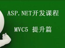 ASP.NET開發課程 MVC5 提升篇視頻課程