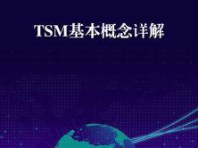 TSM基本概念详解视频课程