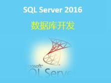 SQL Server 2016數據庫開發(三)