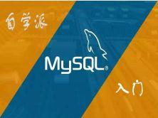 自学派-MySQL入门视频教程