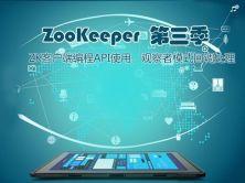 ZooKeeper第三季-ZK客户端编程API使用、观察者模式回调处理视频课程