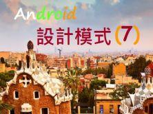 Android设计模式精解视频课程:第7课