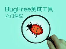 BugFree软件测试工具之Windows实战