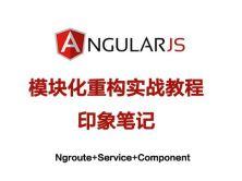 AngularJs模塊化重構實戰視頻課程-印象筆記