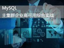 MySQL主集群企业高可用综合实战-老男孩运维DBA实战第十四部