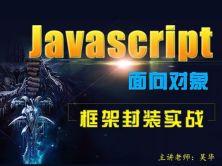 [Js高手之路第二部]Javascript面向对象特效&框架封装实战