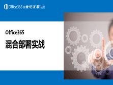 Office 365 系列之混合部署實戰視頻課程