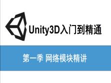 Unity3D入门到精通-(1)网络模块精讲