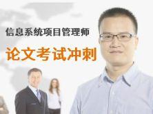 【卢海强老师】信息系统项目管理师考试论文冲刺突破视频课程