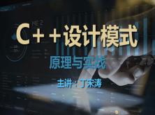 C++ 设计模式理论与实战大全-架构师必学视频课程