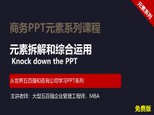 【司马懿】商务PPT设计进阶元素篇15【元素拆解和综合应用】免费版