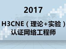 2017**版H3CNE認證網絡工程師視頻課程(理論+實驗)