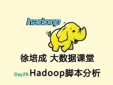 大数据培训班之Hadoop课程-day2(Hadoop脚本分析)