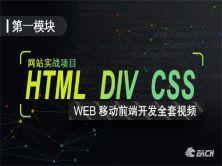 HTML+CSS | WEB前端零基础实战课程