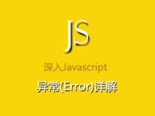 实践项目之深入Javascript 异常(Error)视频课程