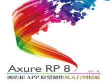 Axure RP8网站与APP原型制作从入门到精通视频教程