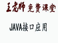 Java接口的应用视频课程