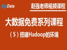 赵强老师:大数据免费系列视频课程之五:搭建Hadoop的环境